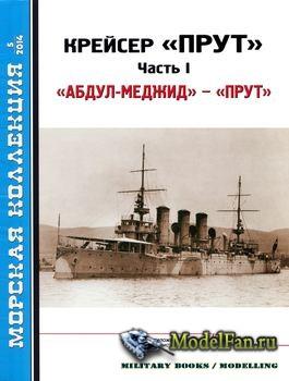 Морская Коллекция №5 2014 - Крейсер