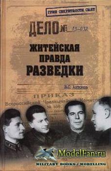 Житейская правда разведки (В.С. Антонов)