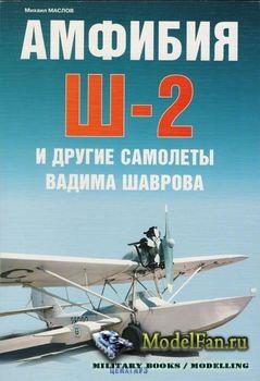 Амфибия Ш-2 и другие самолеты Вадима Шаврова (Михаил Маслов)