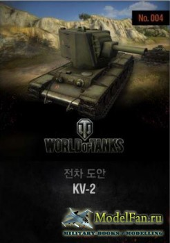 World of Paper Tanks Korea №004 - КV-2