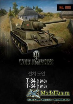 World of Paper Tanks Korea №008 - Т-34