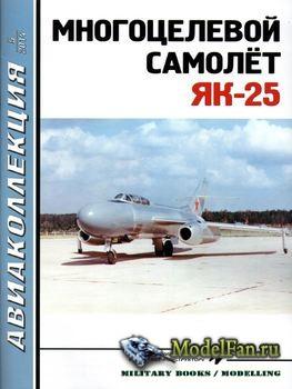 Авиаколлекция №5 2014 - Многоцелевой Самолет Як-25