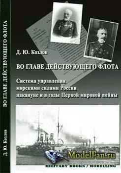 Во главе действующего флота (Д.Ю. Козлов)