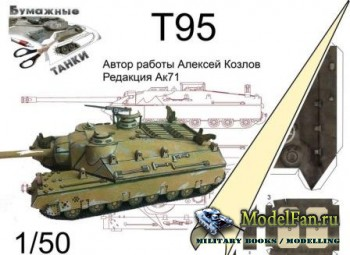 Бумажные танки - ПТ-САУ Т95 США