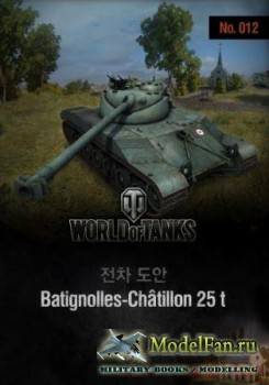 World of Paper Tanks Korea №012 - Bat.-Châtillon 25 t