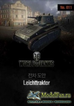 World of Paper Tanks Korea №011 - Leichttraktor