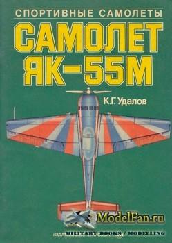 Самолет Як-55М (Удалов К.Г.)