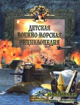 Детская военно-морская энциклопедия. ТОМ 2.Современный флот (Каторин Ю., Во ...