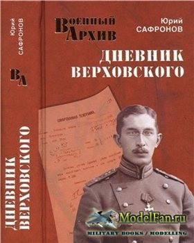 Дневник Верховского  (Юрий Сафронов)