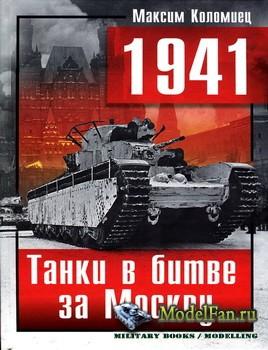 1941. Танки в битве за Москву (Максим Коломиец)