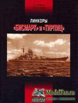 Линкоры «Бисмарк» и «Тирпиц» (А.А. Малов, С.В. Патянин)