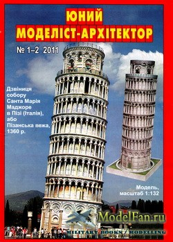 Юний Моделiст-Архітектор 1-2/2011 - Пизанская башня