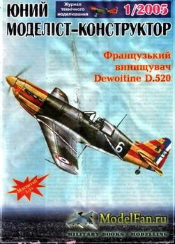 Юний моделiст-конструктор 1/2005 - Французкий истребитель Dewoitine D.520