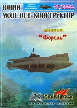 Юний моделiст-конструктор 10/2006 - Подводная лодка