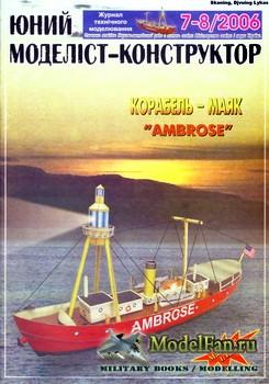 Юний моделiст-конструктор 7/2006 - Корабль-маяк