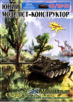Юний моделiст-конструктор 10/2010 - Су-100