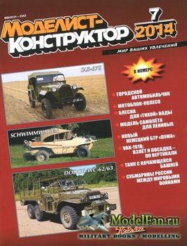 Моделист-Конструктор №7 (июль) 2014