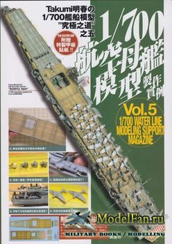 1/700 Water Line Modeling Support Magazine Vol.5