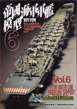 1/700 Water Line Modeling Support Magazine Vol.6