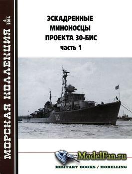 Морская Коллекция №6 2014 - Эскадренные миноносцы проекта 30-бис (Часть 1)