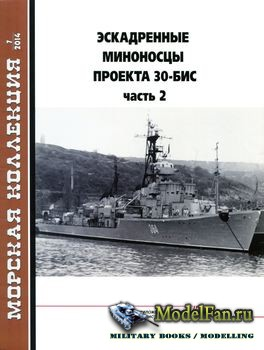 Морская Коллекция №7 2014 - Эскадренные миноносцы проекта 30-бис (Часть 2)