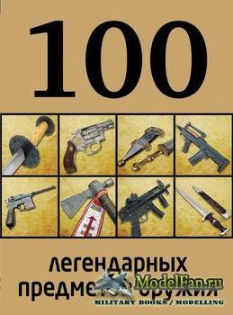 100 легендарных предметов оружия (Д. Алексеев)