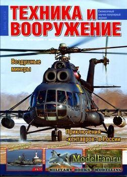 Техника и вооружение №4 (апрель) 2014