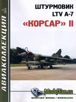 Авиаколлекция №4 2014 - Штурмовик LTV A-7