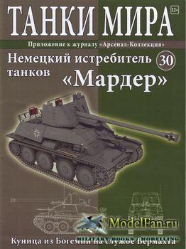 Танки Мира №30 - Немецкий истребитель танков «Мардер»