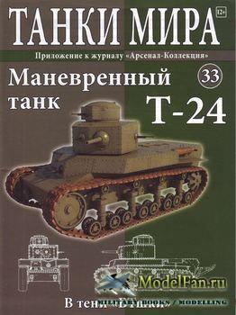 Танки Мира №33 - Маневренный танк Т-24
