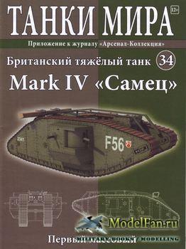 Танки Мира №34 - Британский тяжелый танк Mark IV «Самец»