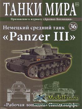 Танки Мира №36 - Немецкий средний танк «Panzer III»