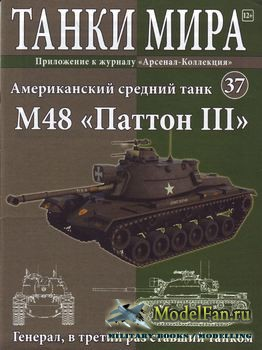 Танки Мира №37 - Американский средний танк M-48 «Паттон III»