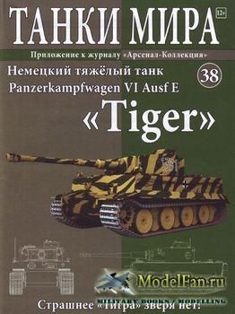 Танки Мира №38 - Немецкий тяжелый танк Panzerkampfwagen VI Ausf E «Tiger»