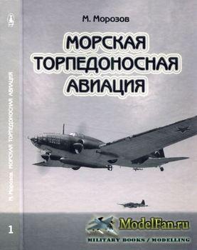 Морская торпедоносная авиация Том 1 (Мирослав Морозов)