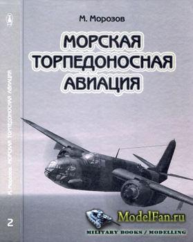 Морская торпедоносная авиация Том 2 (Мирослав Морозов)