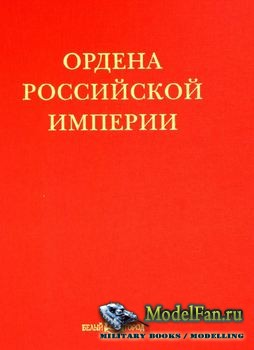 Ордена Российской империи (Валерий Дуров)