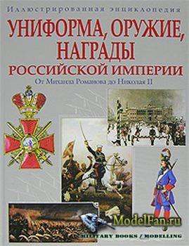 Униформа, оружие, награды Российской империи (Т.Б.Царева)