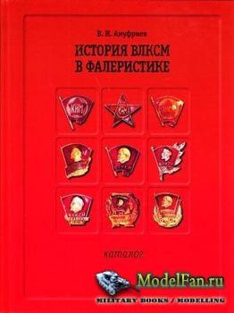 История ВЛКСМ в фалеристике (Валерий Ануфриев)