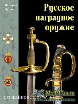 Русское наградное оружие (Валерий Дуров)