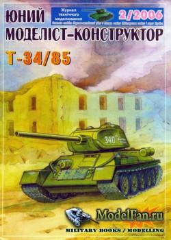 Юний моделiст-конструктор 2/2006 - T-34/85