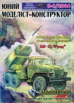 Юний моделiст-конструктор 3-4/2006 - Реактивная система залпового огня БМ-2 ...