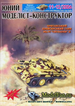 Юний моделiст-конструктор 11-12/2006 - Mk.VI