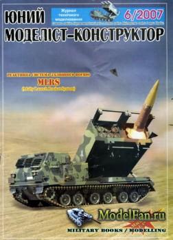 Юний моделiст-конструктор 6/2007 - Реактивная система залпового огня MLRS ( ...