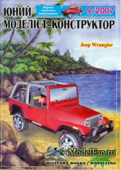 Юний моделiст-конструктор 9/2007 - Jeep Wrangler