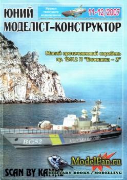 Юний моделiст-конструктор 11-12/2007 - Малый противолодочный корабль пр.124 ...