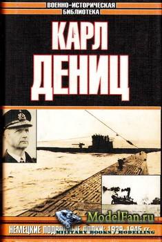 Немецкие подводные лодки во второй мировой войне (Карл Дениц)