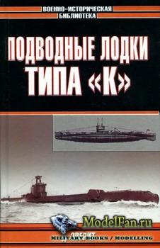 Подводные лодки типа «К» (Д. Эверит)