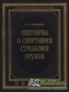 Спортивное и охотничье стрелковое оружие (В.Е. Маркевич)