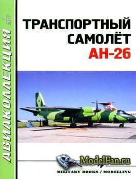 Авиаколлекция №4 2014 - Транспортный самолет Ан-26